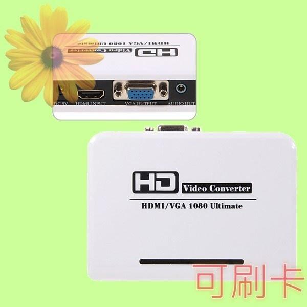 5Cgo【現貨】HDV331 HDMI轉VGA轉換器(盒) 支援1080P數位信號到類比信號 可支援PC PS4 含稅