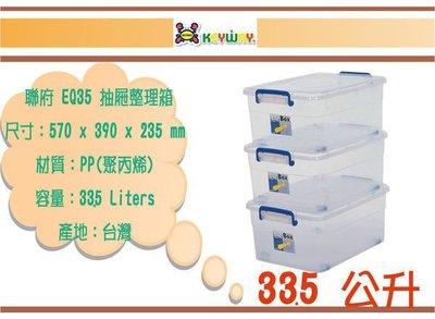 (即急集) 買3個免運不含偏遠 聯府 EQ35 抽屜整理箱/台灣製