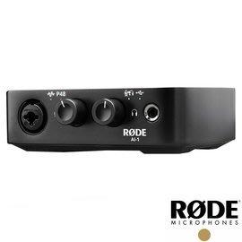 (新品)視聽影訊 公司貨 RODE Ai-1 USB 專業網路直播錄音介面