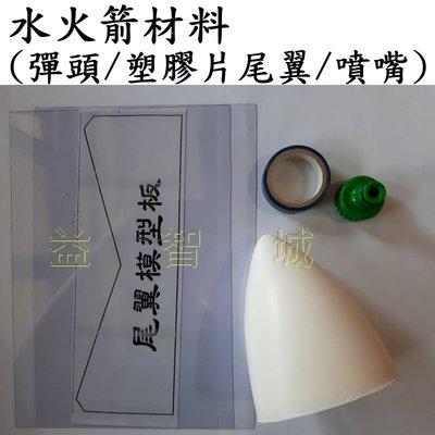 益智城《水火箭材料包/水火箭零件包/理化實驗/科學玩具/教育用具/科學實驗包DIY 》水火箭彈頭尾翼噴嘴組(塑膠片尾翼)
