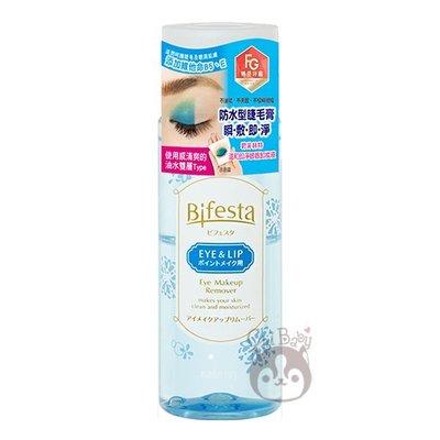 Bifesta 碧菲絲特 溫和即淨眼唇卸妝液 145ml 【奇寶貝】自取 面交 超取