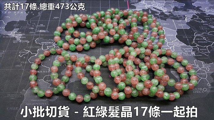 【喬尚拍賣】小批切貨.紅綠髮晶手珠17條.共計473g 直播子彈商品