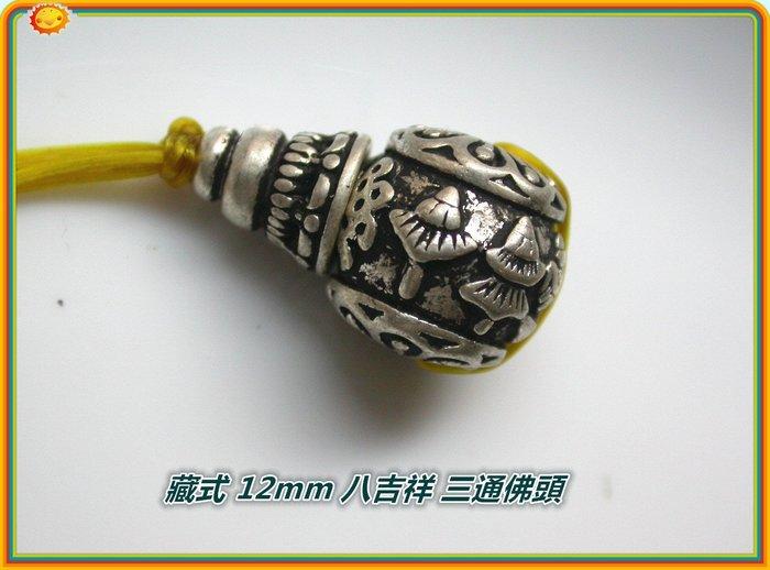 【雅之賞|藏傳|佛教文物】 *特賣*藏式 12mm 八吉祥 三通佛頭~Q264
