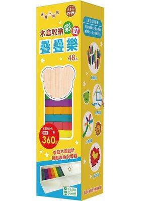 双美--木盒收納彩虹疊疊樂(內附彩色積木48塊+六面顏色骰子1個+木製收納盒1個)