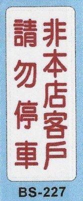 標示牌 非本店客戶請勿停車 BS-227 12cm x30cm 標語牌 標誌牌 貼牌 指示牌 警示牌 指標