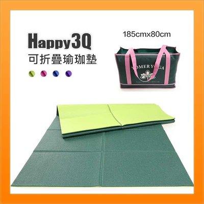瑜珈墊健身墊運動墊加厚方便攜帶防滑無捲邊可折疊加寬-藍/綠/粉/紫【AAA2375】預購