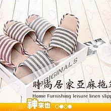 亞麻 條紋 透氣 拖鞋 男女 室內 情侶 日式 簡約 木地板 防刮 情侶【神來也】