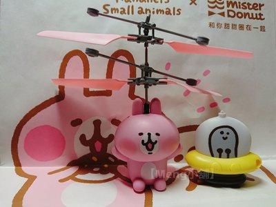 【Meng小舖】現貨 7-11咖啡集點 卡娜赫拉 限量『粉紅兔兔公仔遙控直升機』另售USB充電造型夜燈