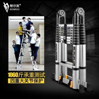 幫爾高伸縮梯人字梯家用折疊梯升降梯便攜樓梯加厚鋁合金工程梯子QM