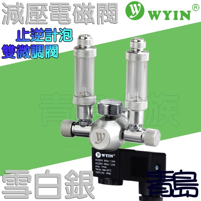 五1中0→Y。青島水族。W01-06中國WYIN萬引--CO2減壓型單錶電磁閥/止逆計泡器/雙微調閥/側路式==雪白銀