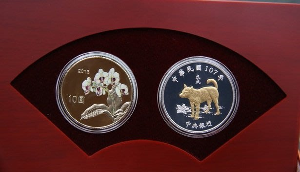 *老靈魂 玉石*收藏釋出 台灣銀行107 狗年套幣