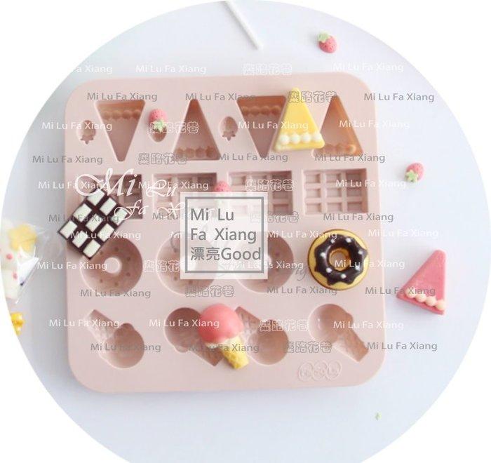 麋路花巷~~3D立體小蛋糕點心冰淇淋~鉑金矽膠~矽膠模~烘培模具 模具翻模模具巧克力模翻模