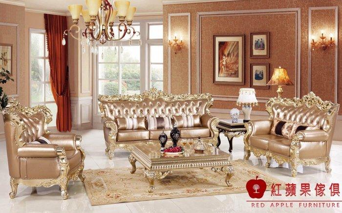 [紅蘋果傢俱] HT-901 新古典沙發 歐式沙發 法式 皮沙發 真皮 實木雕刻 別墅沙發 歐式 實體賣場 現貨