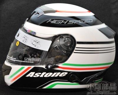 【小隱部品】現貨!法國品牌Astone GTR超輕碳纖維N47義大利配色內建墨片(Arai shoei agv kyt)