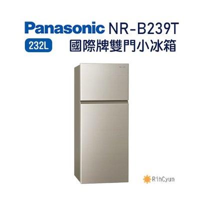 【日群】即時通可議價~Panasonic國際牌232L雙門小冰箱NR-B239T