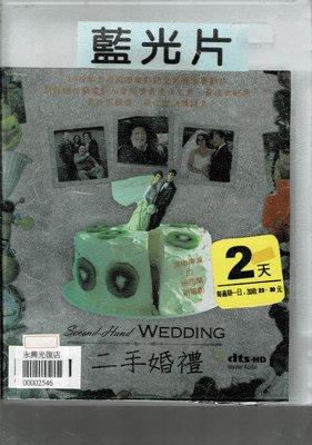 *老闆跑路*二手婚禮 BD單碟版二手片,實品如圖,下標即賣,請看關於我