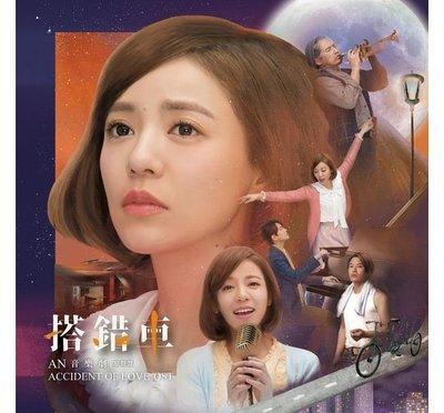 合友唱片 面交 自取  音樂劇原聲帶 搭錯車 An Accident Of Love OST CD