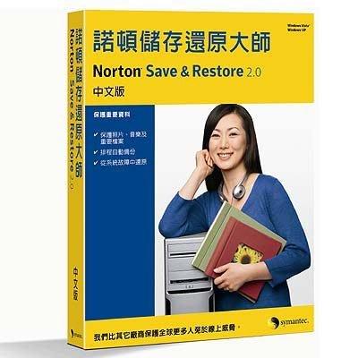 諾頓儲存還原大師 Notron Save & Restore  2.0 繁體中文版 驚爆自取價$39