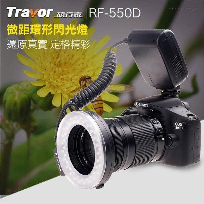 【附發票】 旅行家 RF-550D 環形微距閃光燈