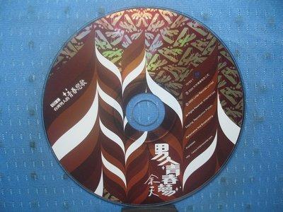 [無殼光碟]HL  余天 男人青春夢  CD1 + CD2