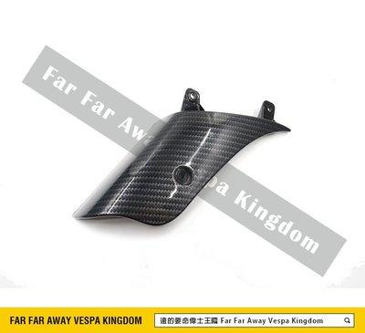 遠的要命偉士王國 Vespa 原廠 GTS/GTV 前搖臂 前避震 側護蓋 側蓋 水轉印 Carbon 交換價