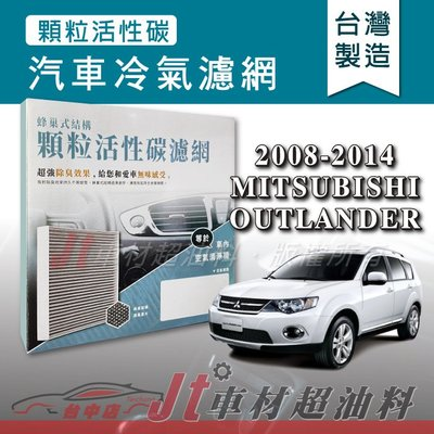 Jt車材 - 蜂巢式活性碳冷氣濾網 三菱 MITSUBISHI OUTLANDER 2008-2014年 有效消除異味