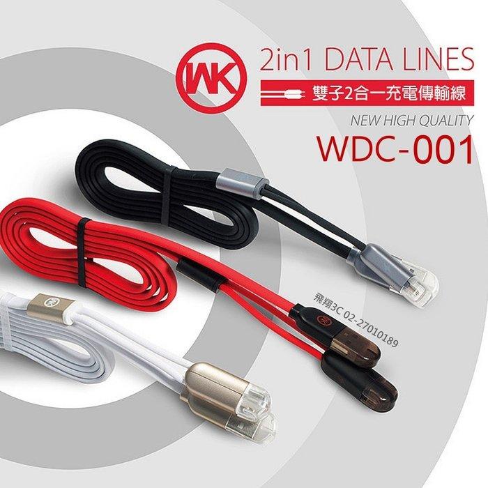 《飛翔無線3C》香港潮牌 WK Design WDC-001 雙子 2合1 充電傳輸線〔原廠公司貨〕手機多功能充電線