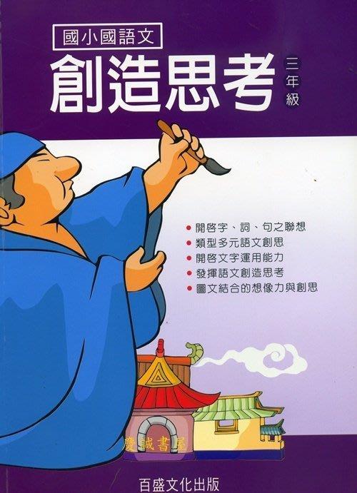 ◎慶誠書屋◎百世--國小國語文創造思考(一~六年級可任選)