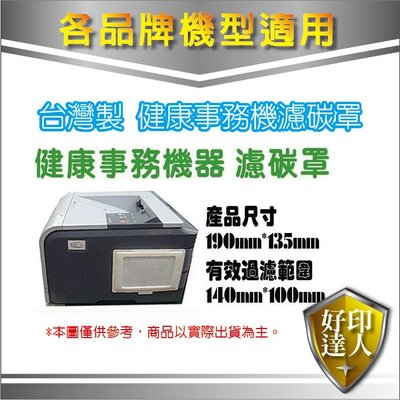 【4組下標區+好印達人+濾碳罩】台灣製 健康事務機濾碳罩 適合各類型影印機/雷射印表機/多功能事務機
