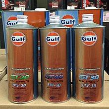 【阿齊】GULF ARROW 海灣 GT30 0W30 全合成機油 1L