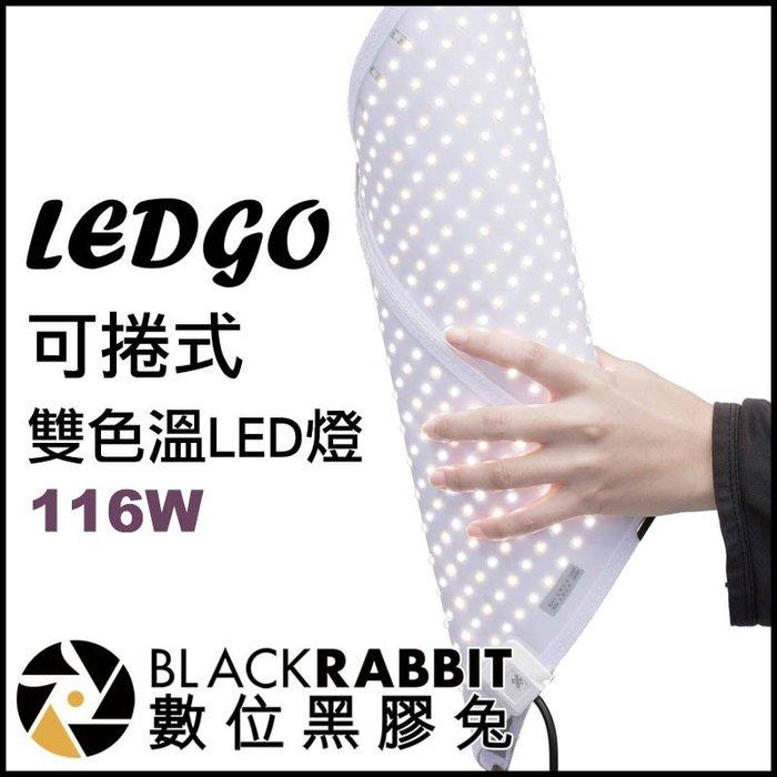 數位黑膠兔【 LEDGO 116W 可捲式雙色溫LED燈 】  輕便型 攝影燈 持續燈 補光燈 人像 直播 採訪 攝影棚