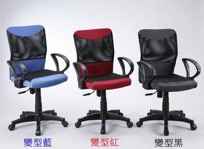 辦公椅/電腦椅/書桌椅/秘書椅《涵.館》優雅時尚 網布高背變型電腦椅CH-010三款九色可選