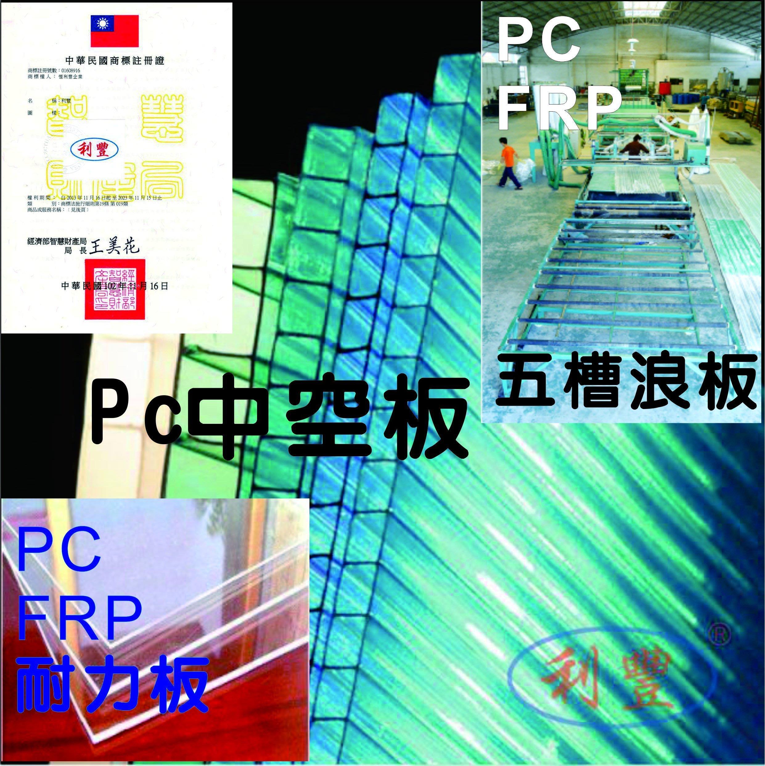 【恒利豐】PC  FRP 耐力板 中空板 五槽角浪板 PC板 廣告看板