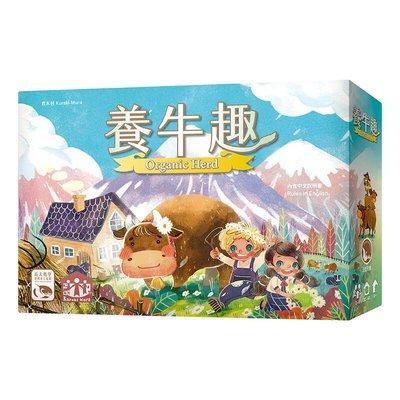 ☆快樂小屋☆ 養牛趣 ORGANIC HERD 繁體中文版 正版 台中桌遊
