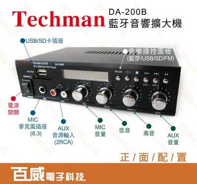 [百威電子] Techman DA-200B 擴大機(與PA-126UB 同款)藍牙 多功能直流擴大機 廣播器