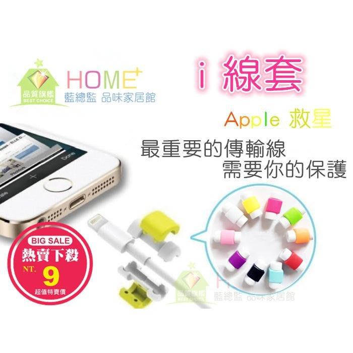 【藍總監】Apple傳輸線 充電線 保護套 保護殼 Apple IPhone IPad