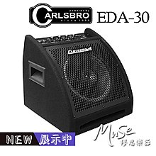 繆思樂器   Carlsbro EDA30 電子鼓音箱 30瓦 可播MP3 手機音樂 英國品牌 CP值超高