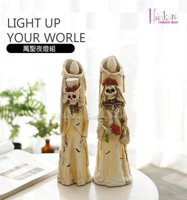 ☆[Hankaro]☆ 歐美創意萬聖節布置道具骷髏夫妻萬聖節蠟燭造型夜燈