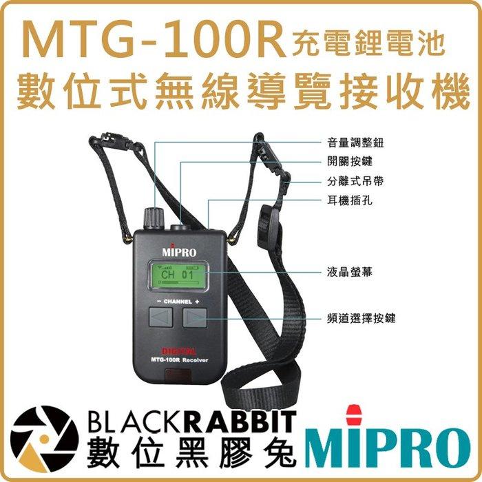 數位黑膠兔【 MIPRO 嘉強 MTG-100R 充電 鋰電池 數位式 無線 導覽 接收機】展覽 錄影 攝影機 收音