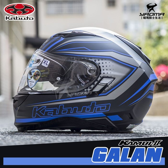 OGK安全帽 KAMUI 2 GALAN 消光黑藍 機械感 神威二代 神威2 全罩帽 進口帽 耀瑪騎士機車部品