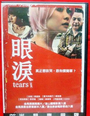 *鈺樂影音館*正版DVD~ 眼淚~蔡振南 鄭宜儂 房思瑜 (直購價)