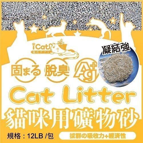 寵喵樂 嚴選細球貓砂 礦砂-低粉塵12磅/5.44公斤(幾乎是0粉塵)
