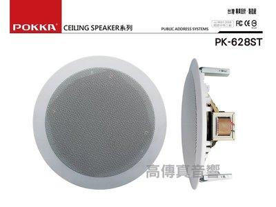 高傳真音響【POKKA PK-628S...