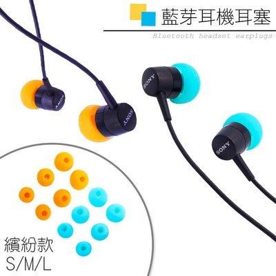 繽紛款 入耳式 矽膠耳塞套/SBH-2508/IP52/jabra ROX/ BT-01/HBS-760/MW-600