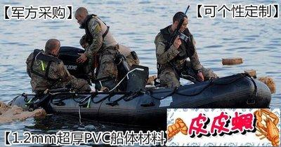 新款加厚沖鋒舟 充氣船 2/3/4/5/6人橡皮艇釣魚船硬底耐磨皮劃艇 MBS【皮皮蝦】