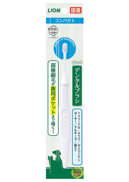 【JPGO】日本製 LION獅王 PETKISS 寵物專用 超極細毛牙刷~小型犬.貓通用#716