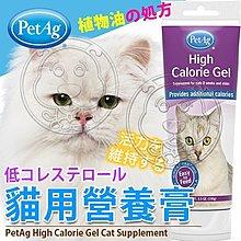 【🐱🐶培菓寵物48H出貨🐰🐹】美國貝克貓用頂級營養膏100g(適口性佳營養補充/訓練/保健) 特價269元