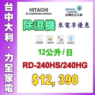 來電享優惠 先問貨【HITACHI日立除濕機】RD-240HG另售RD-200HS/RD-20FQ/RD-12FQ