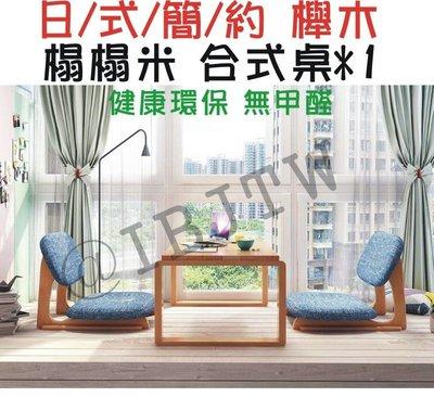 【奇滿來】日式榻榻米實木桌子*1 落地懶人桌 陽臺擺設家飾 和室桌 家具桌子AVDC