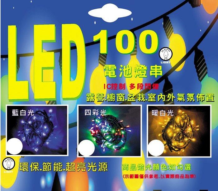 【洋洋小品LED100燈電池式燈串/露營燈具】桃園平鎮中壢聖誕節-LED燈泡LED燈條LED燈串